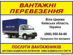 Грузоперевозки Вантажні перевезення Грузчики Грузовое такси