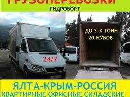 Грузоперевозки Ялта Крым Россия