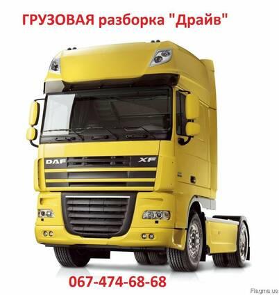 Грузовая разборка DAF, MAN, Renault, Volvo