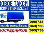 Грузовое такси Черкассы, область, Украина - фото 3