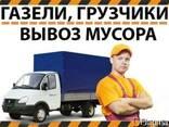 Грузоперевозки. Вантажні послуги. Грузчики. Переезды - фото 7