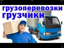 Услуги грузчиков , переезды , грузоперевозки !!!