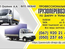 Грузовое такси, грузчики, Днепр, Перевезти мебель , вещи, офис, 1тонн, 2тонн, 3тонн, 4тонн