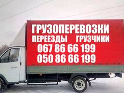 Грузовое такси Грузоперевозки перевозка мебели вещей грузов