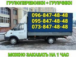 Грузовое такси Заказ на 1 час Переезд Грузчики Доставка