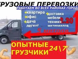 Грузовые Перевозки Грузоперевозки Грузчики опытные 24\7