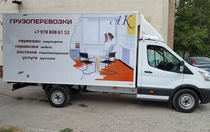 Грузовые перевозки по Феодосии Крыму России