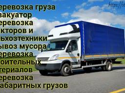 Грузовые перевозки Полтава, грузчики, вывоз мусора