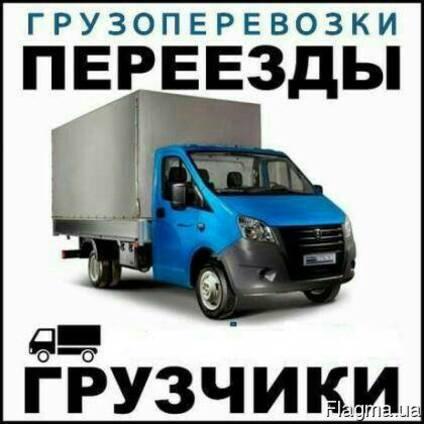 Грузовые перевозки услуги грузчиков