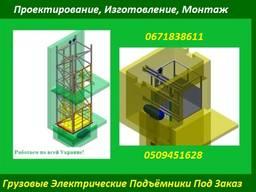Приставные Наружные Подъёмники-Лифты 1,2,3 тонны. г. Херсон