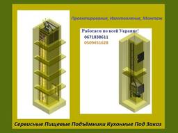 Наружный Приставной Подъёмник-Лифт. Монтаж г. Киев