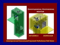 Консольный Электрический Шахтный Наружный Лифт. г. Николаев