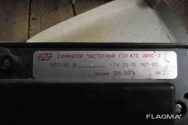ГСП КТС ЛИУС-2 сумматор частотный