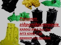 Гур(гідропідсилювач керма) МТЗ ЮМЗ Т-40 Т-150 К-700