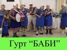 Гурт Баби, м. Тернопіль, гуморестичний гурт, організація виступів
