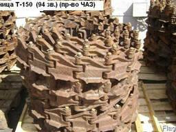 Гусеница Т-150 в сборе 94шт. 151. 34. 001А/002А