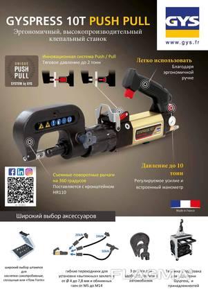 Gyspress10T Push Pull Заклёпочник пневмо гидравлический пресс для авторемонта
