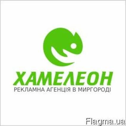 Хамелеон РА: Печать на самоклеющейся пленке в Миргороде