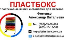 Харчові господарські пластикові ящики для м'яса молока риби овочів в Івано-Франківську