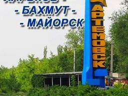 Харьков-Бахмут(Артемовск)-Майорск