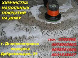 Химчистка ковровых изделий и напольных покрытий на дому.