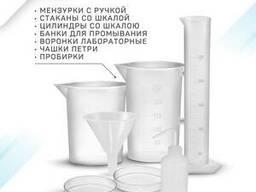 Химическая посуда для лабораторий. Купить в Лабзоне