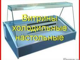 Холодильные витрины настольные