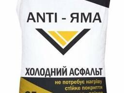 Холодный асфальт ANTI-ЯМА