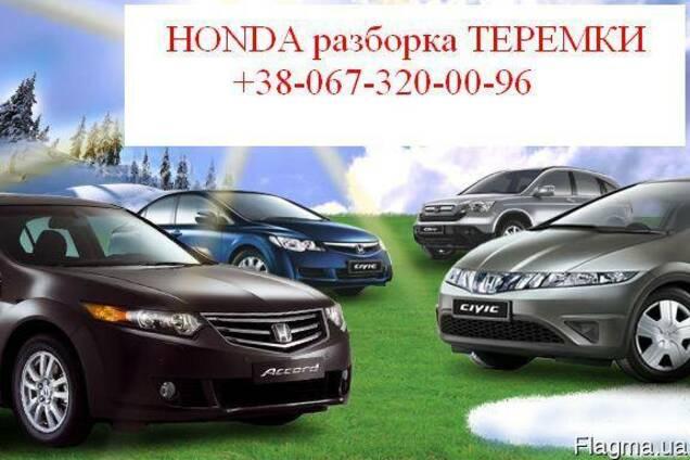 Honda Accord 2008 запчасти б.у. разборка