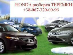 Honda Accord Civic CR-V Acura запчасти б. у. разборка