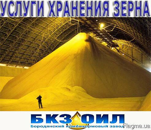 Хранение зерновых. Услуги хранения зерна. Элеватор