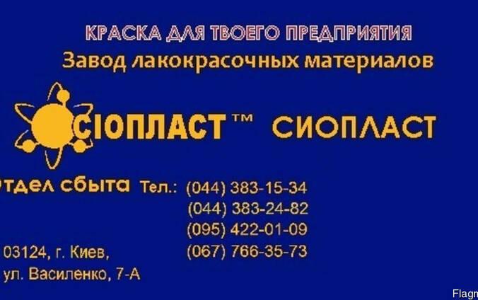 Фарба для розмітки доріг АК-501 Г. Дорожня розмітка АК-11