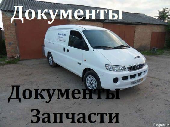 Hyundai H1 Кузов и запчасти, Документы