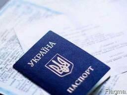 Идентификационный код для иностранцев и граждан Украины