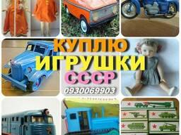 Игрушки СССР, куклы париковые, елочные игрушки, машины и тд