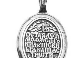 Именная икона Апостол Тимофей Великий