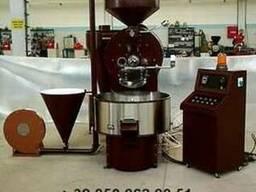 Импортное оборудование для обжарки кофе