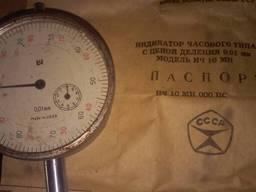 Индикатор часового типа ИЧ 10 МН
