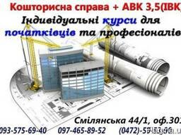 """Индивидуальные курсы """"Сметное дело в строительстве АВК 3, 5"""