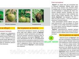Инсектицид Кораген 20 К. С. 1 л - фото 2