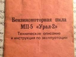 """Инструкция по эксплуатации бензопилы мп-5 """"Урал-2"""""""