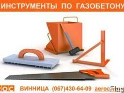 Инструмент для газобетона AEROC - склад Винница