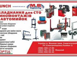 Оборудование обладнання для СТО