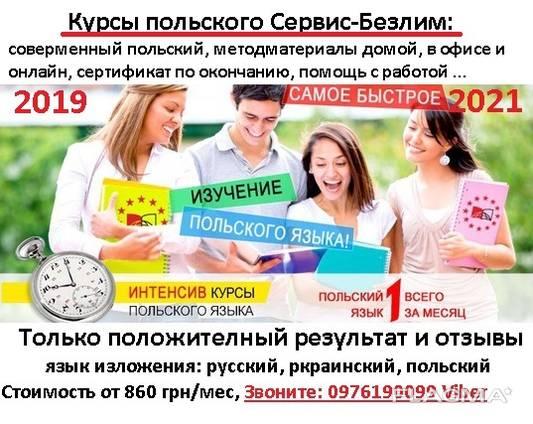 Интенсивный курс польского языка очно в офисе и онлайн