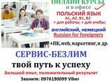 Интенсивный курс польского языка очно в офисе и онлайн - фото 2