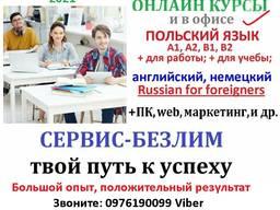 Курсы польского языка в Кривом Роге в офисе и онлайн сертификат
