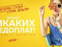 Интернет-магазин женской одежды Divine, Одесса