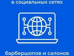 Интернет SMM-продвижение в социальных сетях барбершопов и. ..