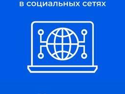Интернет SMM-продвижение в социальных сетях Харьков