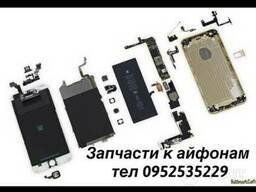 Запчасти iPhone.